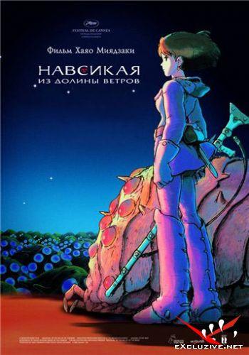 Навсикая из долины Ветров / Kaze no tani no Naushika (1984, 2006 - переиздание) DVDRip