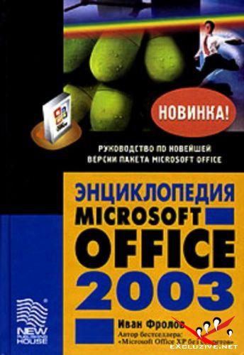 Фролов И.М. - Энциклопедия Microsoft Office 2003