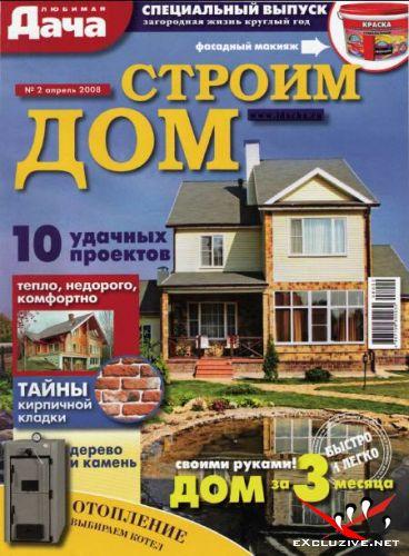 Журнал Любимая Дача-Спецвыпуск(Апрель 2008)