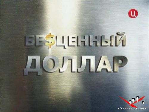 Бесценный доллар/ 2008 / TVRip