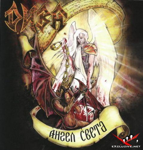 Д.И.В.А. - Ангел Света (2008)