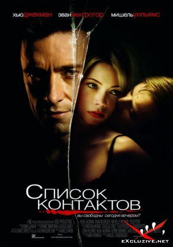 Список контактов / Deception (2008) CAMRip