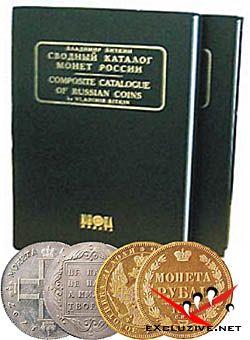Сводный каталог монет России 1699–1917 гг.