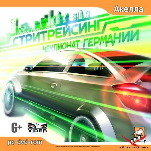 Стритрейсинг Чемпионат Германии / German Street Racing (2007) PC