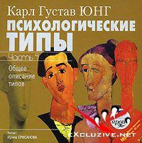 Карл Густав Юнг - Психологические Типы - Том 4