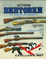 История винтовки - от пищали до автомата
