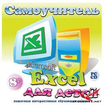 Самоучитель Microsoft Word- Excel-Windows XP для детей