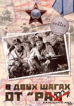 """В двух шагах от """"Рая"""" (1984) DVDRip"""