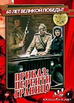 Приказ: перейти границу (1982) DVDRip