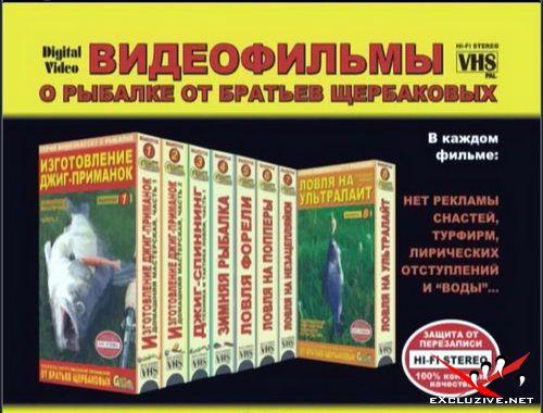 Серия учебных фильмов о рыбалке (Щербаковы) DVDRip
