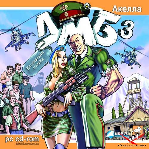 ДМБ 3: Кавказская миссия