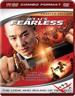 Бесстрашный / Fearless [Huo Yuan Jia] (2006) HDRip