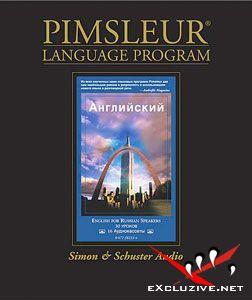 Метод Пимслера для русскоговорящих (30 уроков, полный)