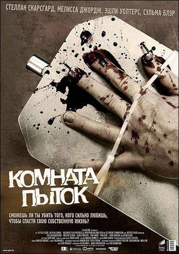 Камера пыток / WAZ (2008) DVDRip