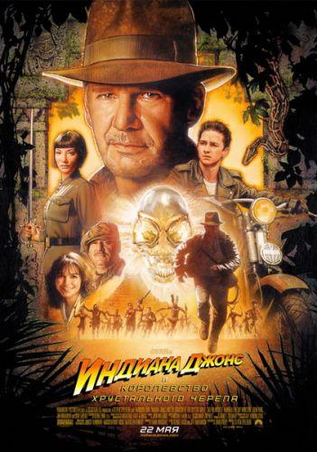 Индиана Джонс и Королевство xрустального черепа / Indiana Jones and the Kingdom of the Crystal Skull