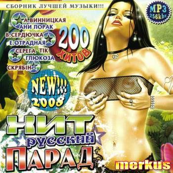 VA - Хит-Парад Русский (2008)