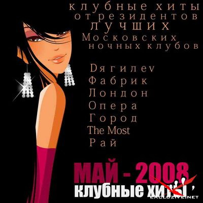 Клубные хиты - май 2008