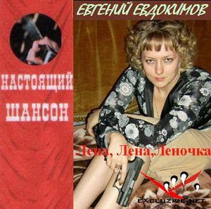 Евдокимов Евгений - Лена, Лена, Леночка(2008)