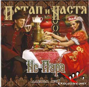 Потап и Настя Каменских Не пара(2008)