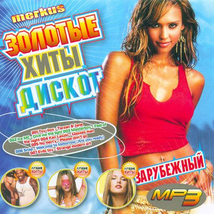 VA - Золотые Хиты Дискотек Зарубежный (2008)