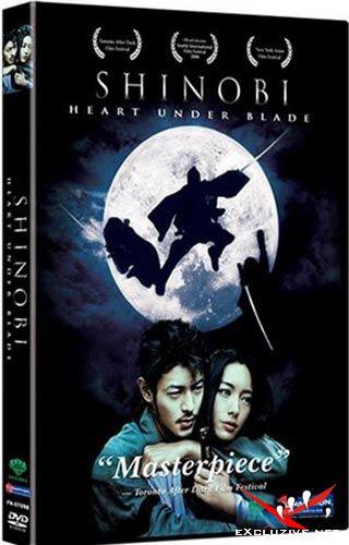 Шиноби - Сердце Под Лезвием / Shinobi - Heart Under Blade (2005) DVDrip