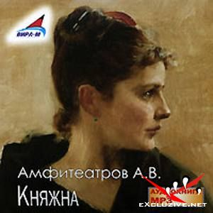 """Александр Амфитеатров - """"Княжна"""" (Аудиокнига)"""