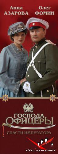 Господа офицеры: Спасти императора (2008) DVDRip