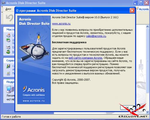 Acronis Disk Director Suite - комплексный программный пакет, который включа