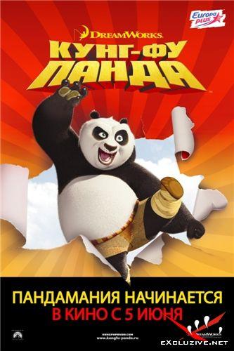 Кунг-фу Панда / Kung Fu Panda (2008) CAMRip