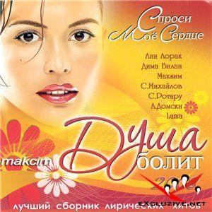 1000% Пляски по-русски 2008 + Русский Стандарт 5 (2008) + Душа Болит (2008)