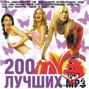 XXXL Турбо Модный (2008) + 200 Лучших (2008)
