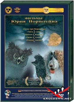 """Сборник мультфильмов """"Фильмы Юрия Норштейна"""" (1971) DVD-9"""