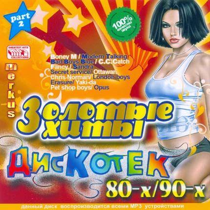 Золотые Хиты Дискотек 80-х/90-х часть 2 (2008)