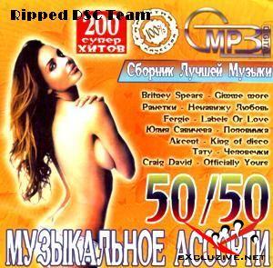 Музыкальное Ассорти (2008)