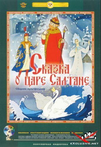Сказка о царе Салтане (1984) DVD9