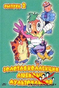 Золотая коллекция любимых мультфильмов. Выпуск 2 (2002) DVD5