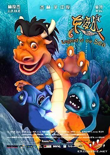 Приключения морского дракона / Legend of the Sea (2007) DVDRip