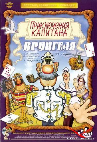 Приключения капитана Врунгеля (1976-1979) DVDRip