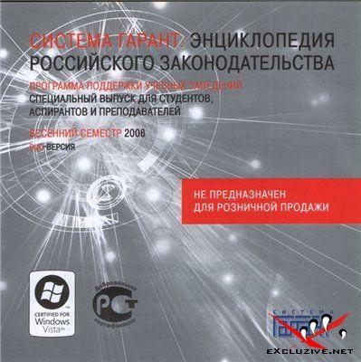 СИСТЕМА ГАРАНТ. ЭНЦИКЛОПЕДИЯ РОССИЙСКОГО ЗАКОНОДАТЕЛЬСТВА (2008)