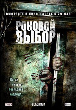 Роковой выбор / Blackout (2007)  DVD9
