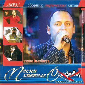 Убойный Шансон (2008) + Песни спетые Сердцем (2008)