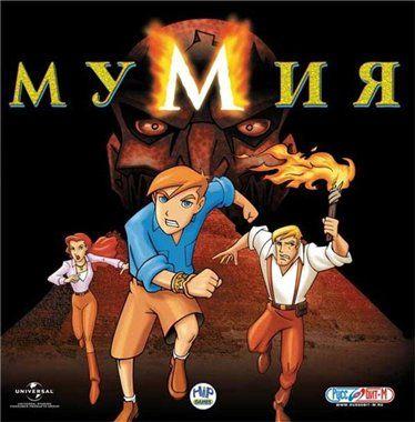 Мумия / The Mummy: The Animated Series (RUS/2006)