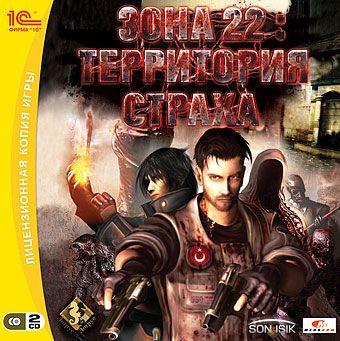 Зона 22: Территория страха [2008/1C/RUS]
