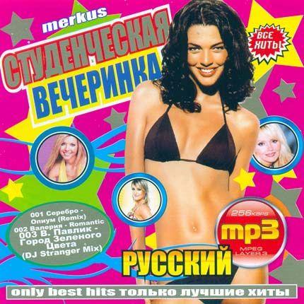 Студенческая Вечеринка Русский (2008)