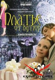 Платье от кутюр (2008) DVDRip