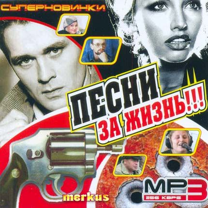 Песни За Жизнь (2008)