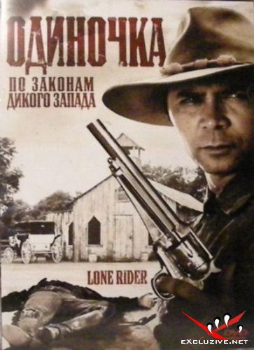 Одиночка / Lone Rider (2007) DVDRip