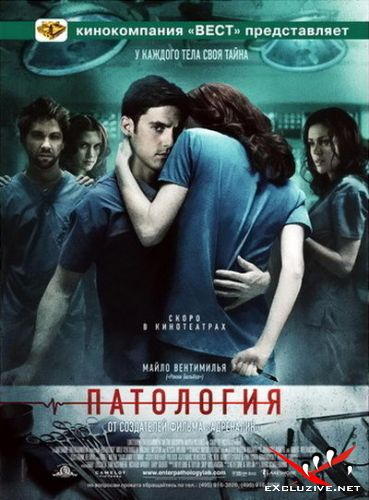 Патология / Pathology (2008) DVDRip