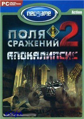 BATTLEFIELD 2 - Apocalypse (2007) RUS