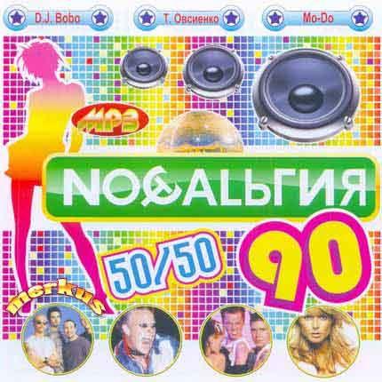 Ностальгия 90-х 50х50 (2008)